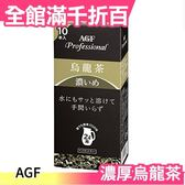 【小福部屋】【濃厚烏龍茶2L用】日本 AGF 茶包沖泡 無糖 接待 會客 10本