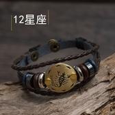 十二星座多層男手鍊日韓版多圈情侶手繩飾品