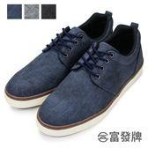 【富發牌】懷舊復古水洗休閒鞋-黑/藍/灰  2CK33