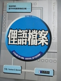 【書寶二手書T5/語言學習_KGW】俚語檔案_白安竹