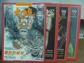 【書寶二手書T6/雜誌期刊_PID】大地_95~99期間_4本合售_雲豹的鄉愁等