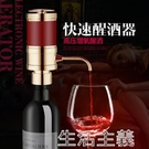 開瓶器 快速醒酒器紅酒家用歐式套裝奢華高檔葡萄酒個性電子分酒器電動 生活主義
