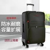 大容量行李箱男士學生拉桿箱牛津布萬向輪密碼旅行箱皮箱子 東京衣秀 YYP