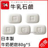 牛乳石鹼 商用香皂 80g×5個 牛奶皂 護理用品 清潔 牛奶肥皂 業務分裝包裝 可傑