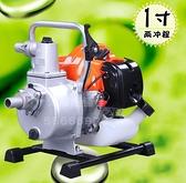 1寸汽油機農用灌溉澆水噴灌機排灌機四沖程自吸式抽水機水泵QM 向日葵