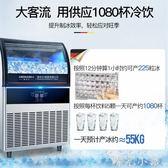 德瑪仕制冰機商用奶茶店酒吧KTV大型小型全自動方冰造冰機QM  晴光小語