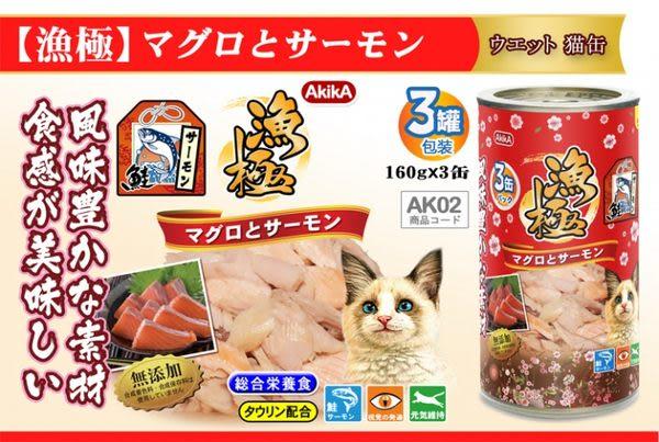 【寵物王國】日本AkikiA漁極無穀貓罐-AK02吞拿魚(鮪魚)加三文魚(鮪魚+鮭魚)160g x3罐入
