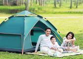 帳篷戶外3-4人全自動二室一廳家庭雙人2單人野營野外加厚防雨露營 英雄聯盟MBS