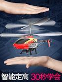遙控飛機直升機耐摔充電動男孩兒童玩具防撞搖空航模型小無人機 台北日光