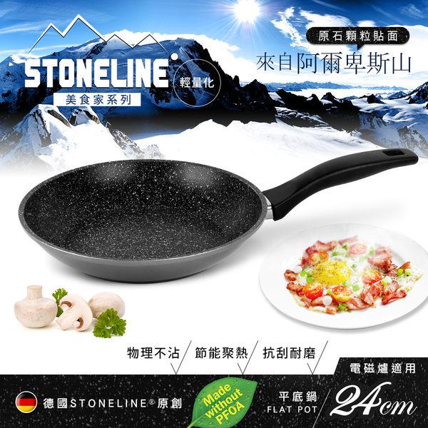【德國STONELINE】美食家系列平底鍋24cm