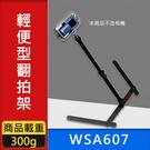 【輕便型 翻拍架】WSA607 小型 翻拍架 手機 小相機 支架 直播 拍攝 錄影 掃描 穩定 自拍 多角度