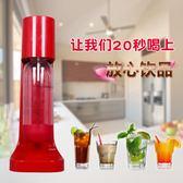 蘇打水機氣泡水機家用自制碳酸飲料汽水機冷飲機器奶茶店商用igo     易家樂