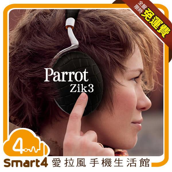 【愛拉風 X 藍芽耳機】 Parrot ZIK3 主動式降噪 耳罩式 2016新改版 音場EQ調整 負無限充電器