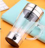 攪拌杯創意禮物智慧自動攪拌杯懶人咖啡杯電動蛋白粉奶茶石斛五谷粉杯子