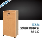 塑鋼餐盤回收箱(原木紋)RT-120 垃...