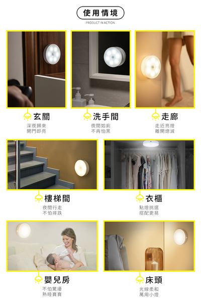 強磁吸附感應燈 人體感應 USB充電紅外線感應燈 玄關燈 櫥櫃燈 走廊燈 展示燈【HNLA31】 #捕夢網