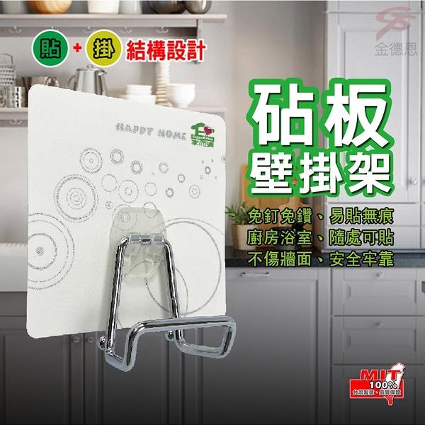 金德恩 台灣製造 2入一組 免施工切菜砧板掛架強力無痕膠/肥皂架/免釘牆/可重複水洗/SGS檢驗