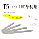 T5 LED 2尺 10W 可串接 一體式層板燈【數位燈城 LED Light-Link】另有 1尺/3尺/4尺