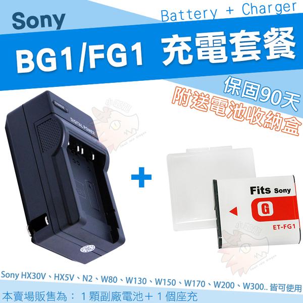 【充電套餐】 SONY BG1 FG1 充電器 座充 副廠電池 電池 鋰電池 DSC W290 W300 W40 WX1 WX10 T100 T20 W80 W85 W90 W55
