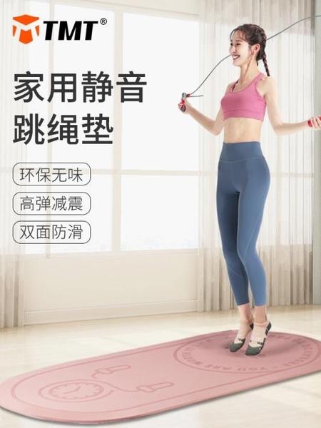 瑜伽墊 跳繩墊無味隔音減震高密度家用室內健身跳操舞跑步運動靜音瑜伽墊 風馳