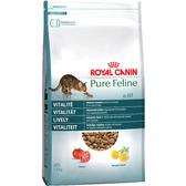 【寵物王國】法國皇家-PF3元氣四物補成貓飼料8kg