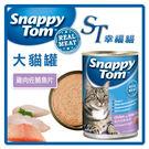 【力奇】ST幸福貓 大貓罐(雞肉底)-雞肉佐鮪魚片400g -53元 10罐內可超取 (C002D31)