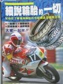 【書寶二手書T1/雜誌期刊_KCP】細說輪胎的一切_民80