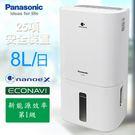 Panasonic 國際牌8公升除濕機 ...