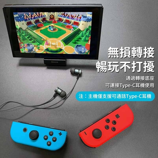 倍思 Switch Switch Lite 可調支架充電底座 支援PD 支援音量輸出 多角度