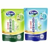 (任選6入)南僑水晶洗衣精補充包1400g(綠)百里香防蹣/(藍)尤加利茶樹防霉