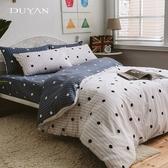 《DUYAN竹漾》100%精梳純棉單人薄被套-點點繁星 (不含床包枕套)