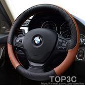 專用寶馬汽車方向盤套5系320I/3系/7系520LI/X5/x3/x1/x6四季把套igo「Top3c」