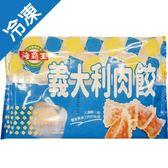 【海霸王】義大利肉餃 80G/盒【愛買冷凍】