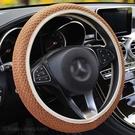 汽車方向盤套-夏季專用冰絲方向盤套夏天汽車方向盤罩子 提拉米蘇