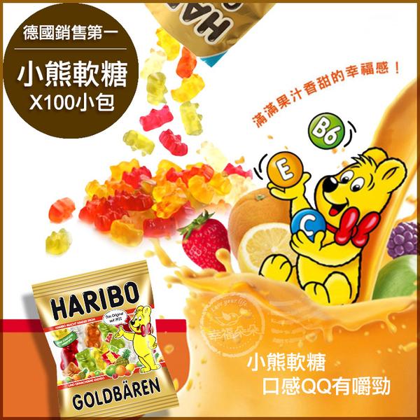 [現貨] 德國小熊軟糖迷你包--HARIBO哈瑞寶金熊Q軟糖 獨立包裝 水果軟糖