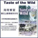 *WANG*【含運】美國海陸饗宴Tast...