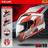 [中壢安信]ZEUS 瑞獅 ZS-813 ZS813 彩繪 AN19 白紅 全罩 輕量化 安全帽 內襯全可拆洗