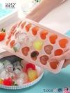 熱賣製冰盒 硅膠心形冰格冰塊模具家用制冰盒自制凍冰盒子冰箱帶蓋做冰球神器 coco