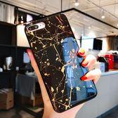 金箔大理石蘋果7plus手機殼iphonex硅膠8plus女款6s全包防摔軟禮物限時八九折