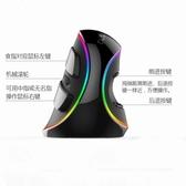 Delux多彩M618plus手握創意無線垂直滑鼠RGB有線發光靜音人體工學