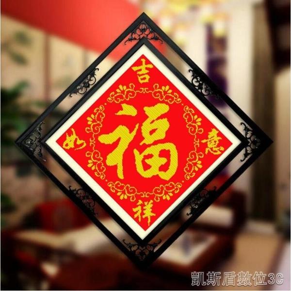 十字繡福字線繡新款自己繡手工簡單客廳餐廳五福臨門新手掛件 新年優惠