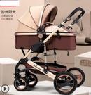 嬰兒推車可坐躺摺疊