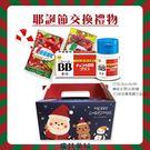 【交換禮物耶誕禮物】Chocola BB...