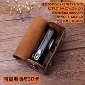 相機包 相機包卡片機復古皮套佳能G5G7X3理光gr2黑卡7RX100M7ZV1松下lx10 衣櫥秘密