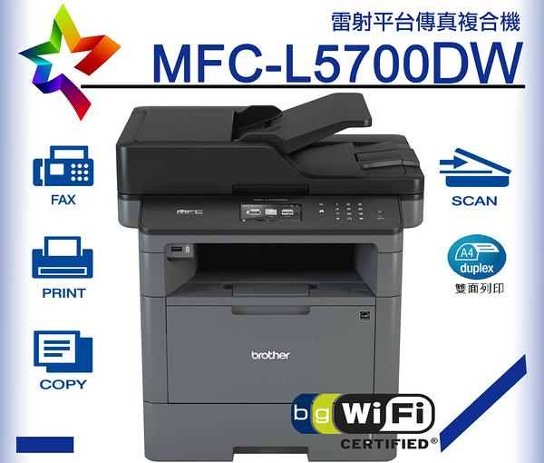 【加購碳粉延長保固】Brother MFC-L5700DW黑白雷射複合機~優於MFC-HL-5340D,HL-5350DN.HL-5370DW