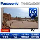 台北視聽娛樂影音~Panasonic 國際牌TH-65GX600W 65吋 4K HDR液晶顯示器+視訊盒 公司貨保固三年