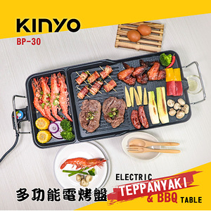 KINYO BP-30 多功能電烤盤