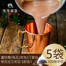 限時$1212 慢慢藏葉【斯里蘭卡五大產區紅茶】立體茶包20入袋*綜合5款【產地直送手採茶】
