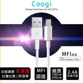 認證MFI【COOGI】2米 蘋果 iPhone 8 XR 11Pro 傳輸線 充電線 Lightning 2.4A快充