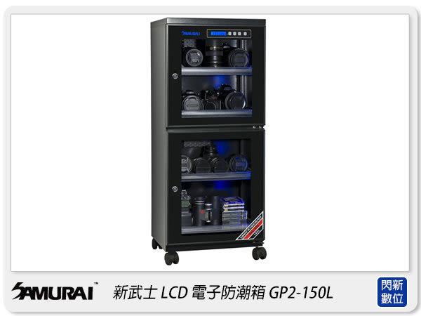 Samurai 新武士 GP2-150L LCD 顯示 電子防潮箱(150L)【免運費】